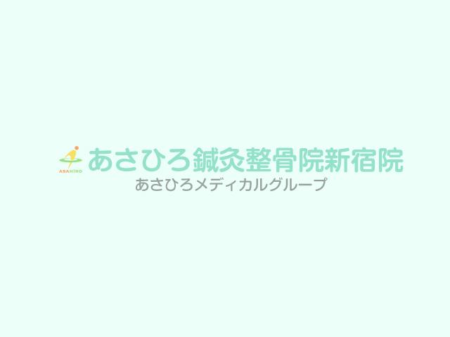 あさひろ整骨院の新型感染症対策!!